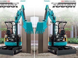 久保田 RX-405 挖掘機圖片
