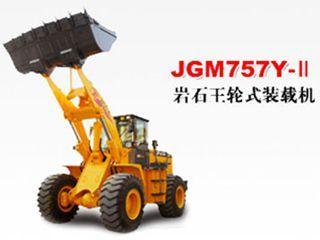 晋工JGM757Y-II岩石王系列装载机