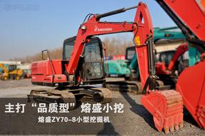 熔盛机械 ZY70-8 挖掘机