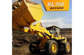 合力 HL966 装载机