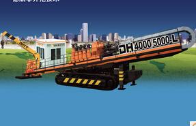 德航重工 DH4000-5000-L 水平定向钻