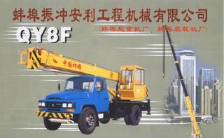安利 QY8F 起重機圖片