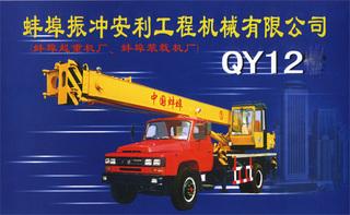 安利 QY12D 起重机