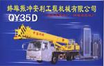安利 QY35D 起重机