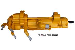 泰石克 TR-350C气压 凿岩机