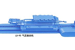 泰石克 LD-90气压 凿岩机图片