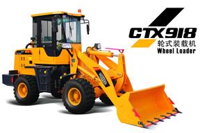 海宏重工 CTX918 装载机
