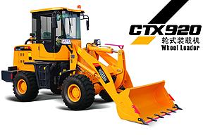 海宏重工 CTX920 装载机