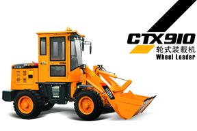 海宏重工 CTX910 装载机