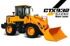 海宏重工 CTX932 装载机