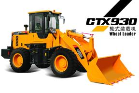 海宏重工 CTX930 装载机