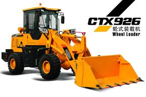 海宏重工 CTX926 装载机