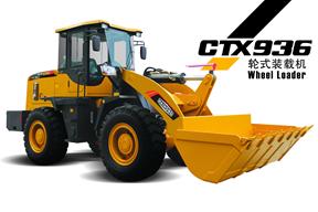 海宏重工 CTX936 装载机