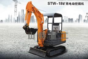 山特重工 STW-18矿用电动 挖掘机