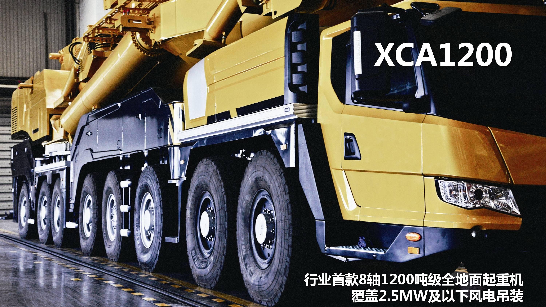 徐工xca1200起重机局部图片