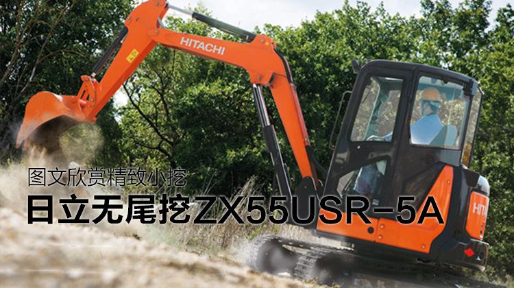 日立ZX55USR-5A挖掘机图解( )