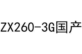 日立ZX260-3G挖掘机