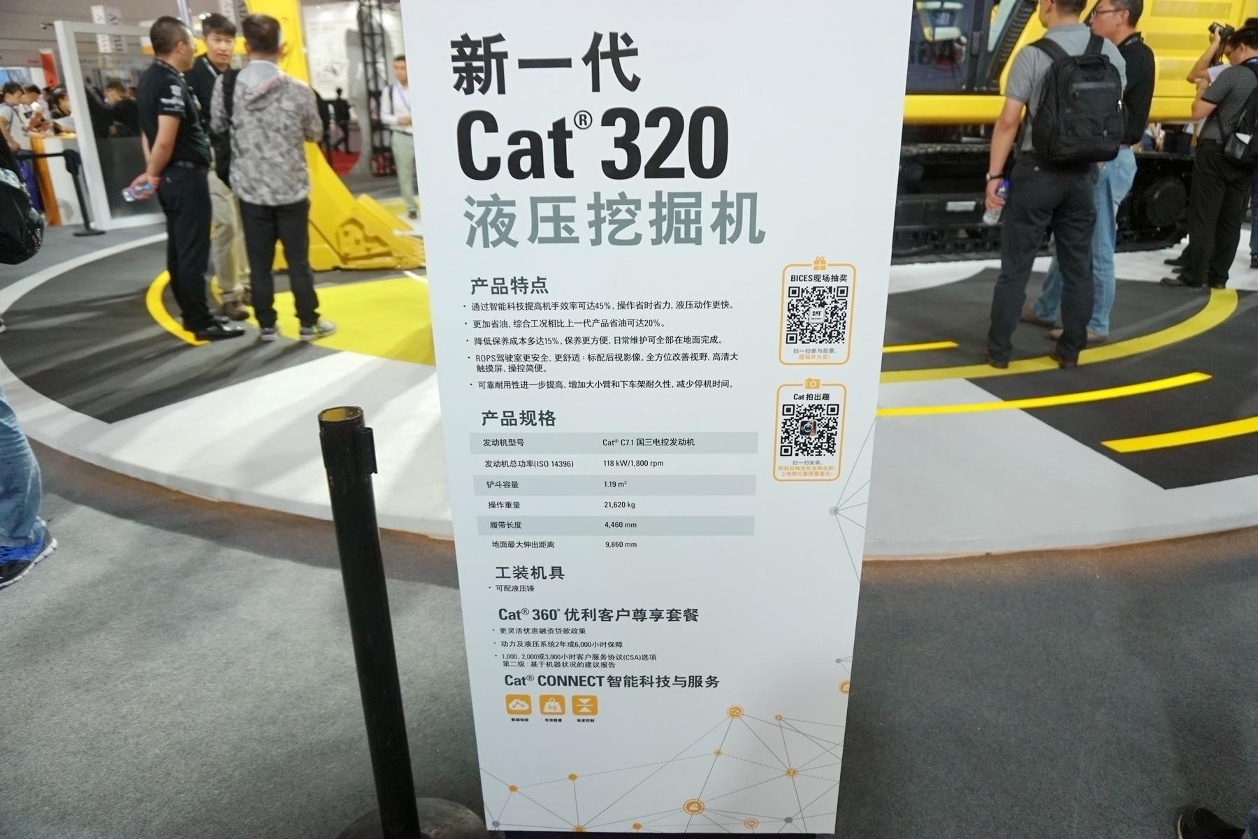 卡特彼勒新一代Cat®320液压挖掘机其他