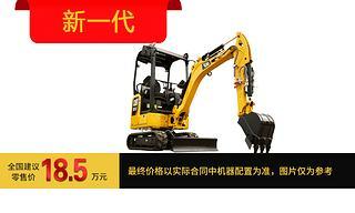 卡特彼勒 新一代Cat®301.5迷你液压 挖掘机