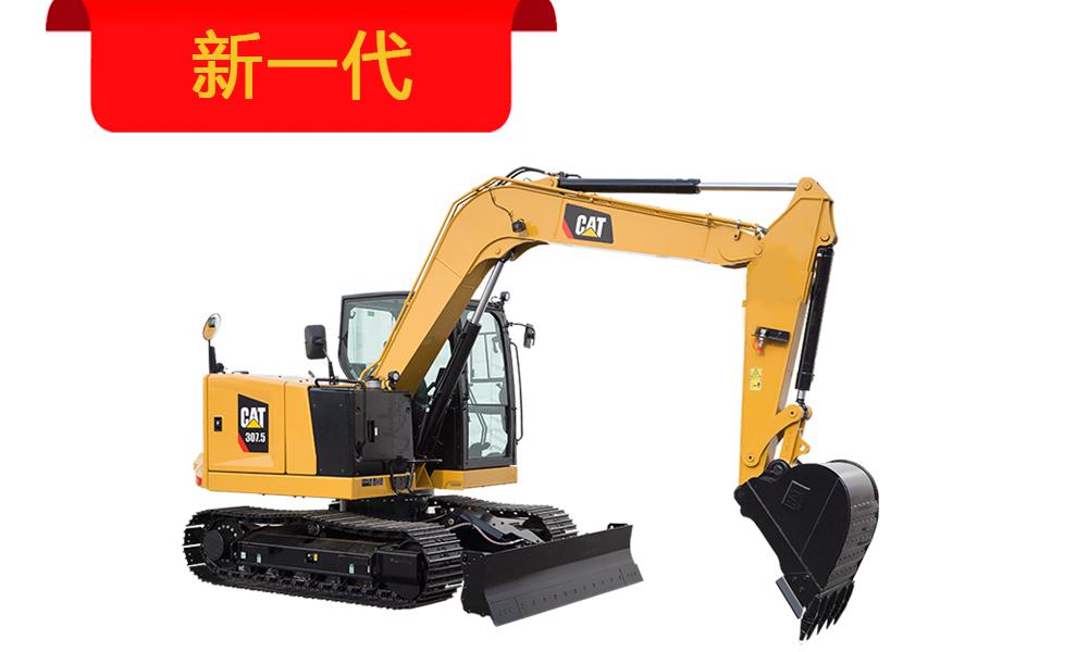 卡特彼勒新一代CAT®307.5迷你液压挖掘机