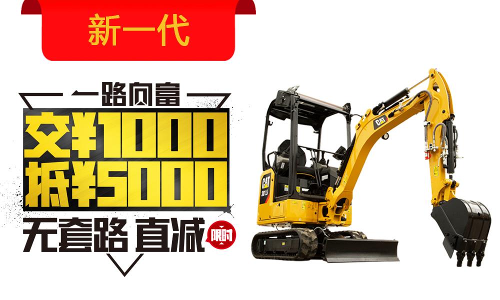 卡特彼勒新一代Cat®301.5迷你液压挖掘机