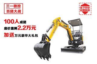 三一重工 SY16C 挖掘机