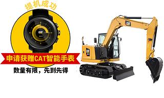 卡特彼勒 新一代CAT®307.5迷你液压 挖掘机