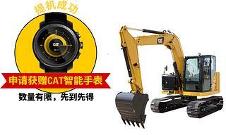 卡特彼勒 新一代CAT®308.5迷你液压 挖掘机