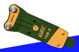 连云港工兵 YSW-5 破碎锤