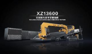 徐工 XZ13600 水平定向钻