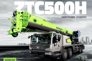 中联重科ZTC500H552起重机
