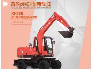 鑫豪XH75B挖掘机