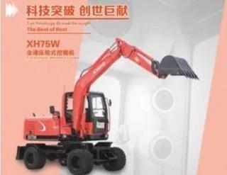 鑫豪XH75W挖掘机