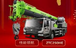 中联重科ZTC250HE起重机
