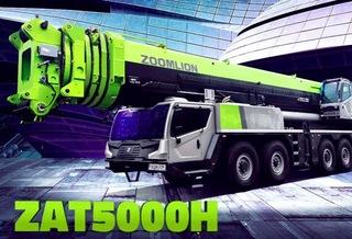中联重科ZAT5000H起重机