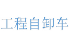 东风 8X4 工程自卸车