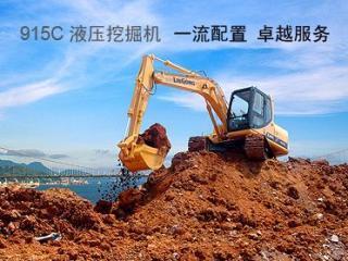 柳工 CLG915C 挖掘机图片