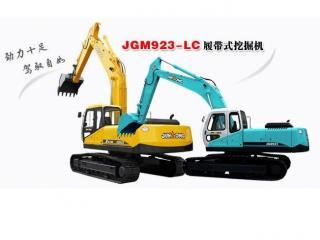 晋工 JGM923-LC 挖掘机