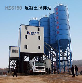 柳工 HZS180 混凝土搅拌站