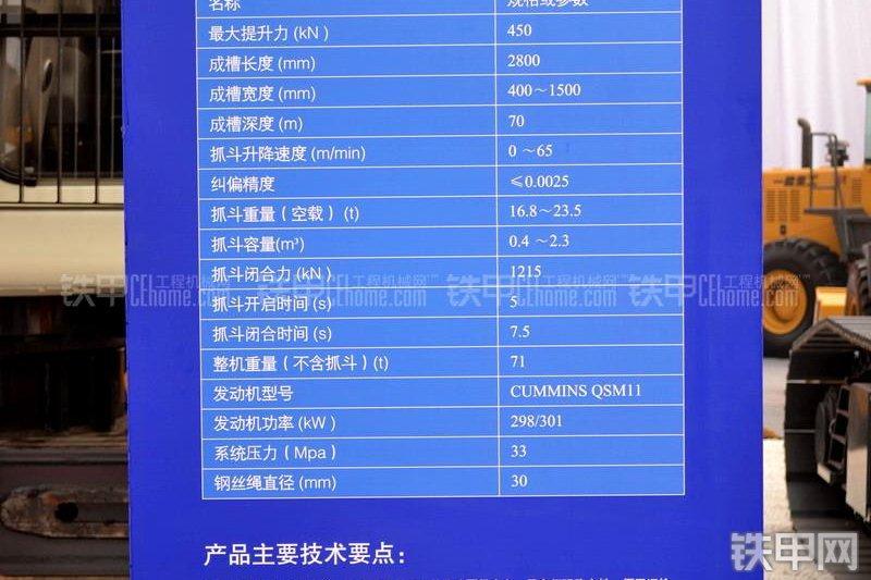 中联重科ZDG450连续墙抓斗其他
