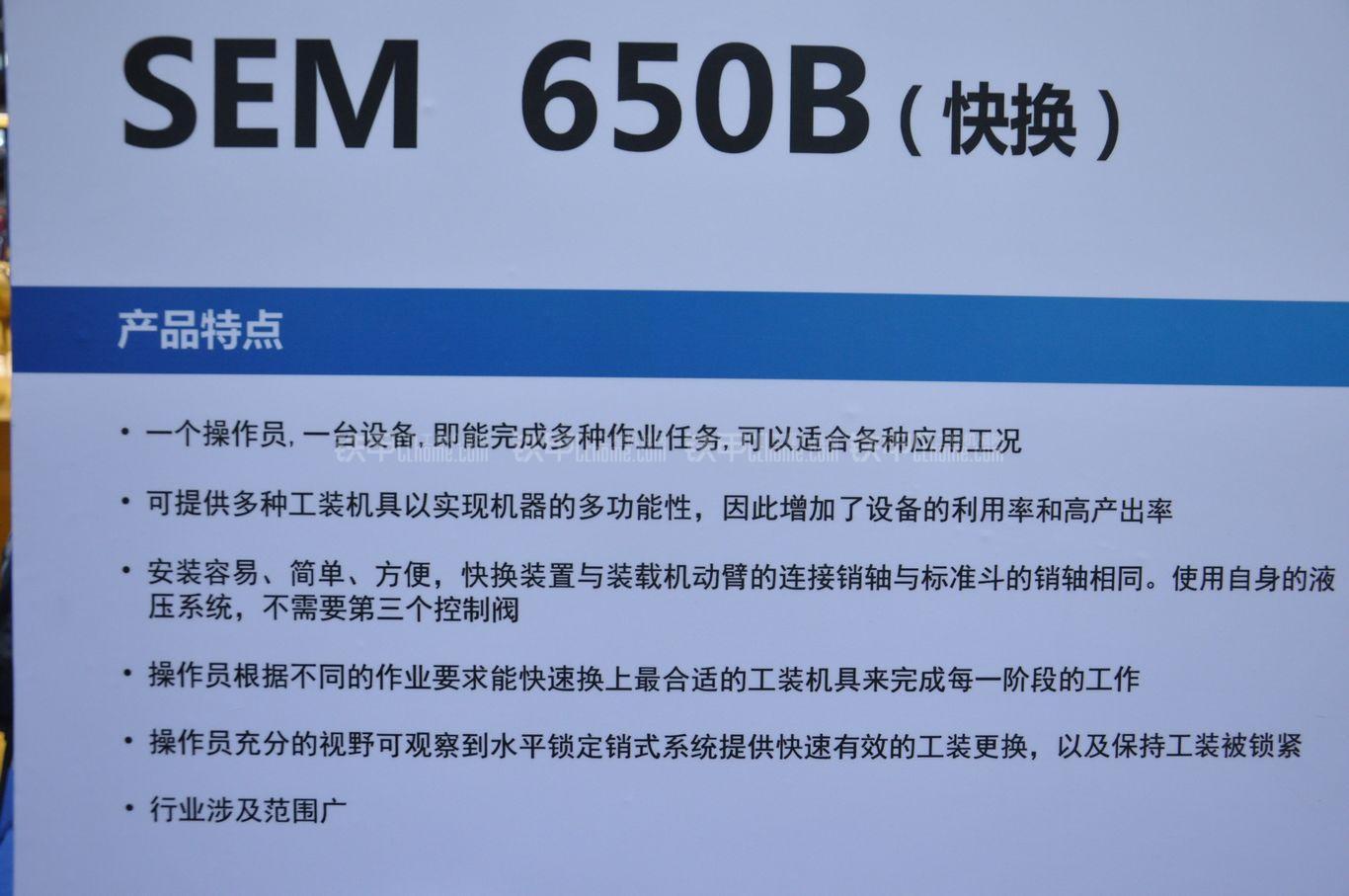 山工SEM650B装载机其他