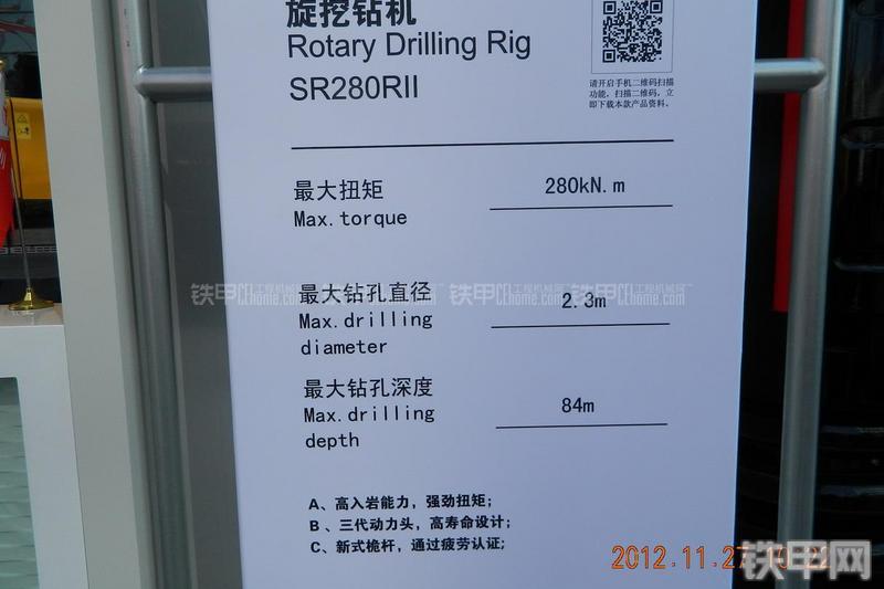 三一重工SR280RII(三一底盘)旋挖钻其他
