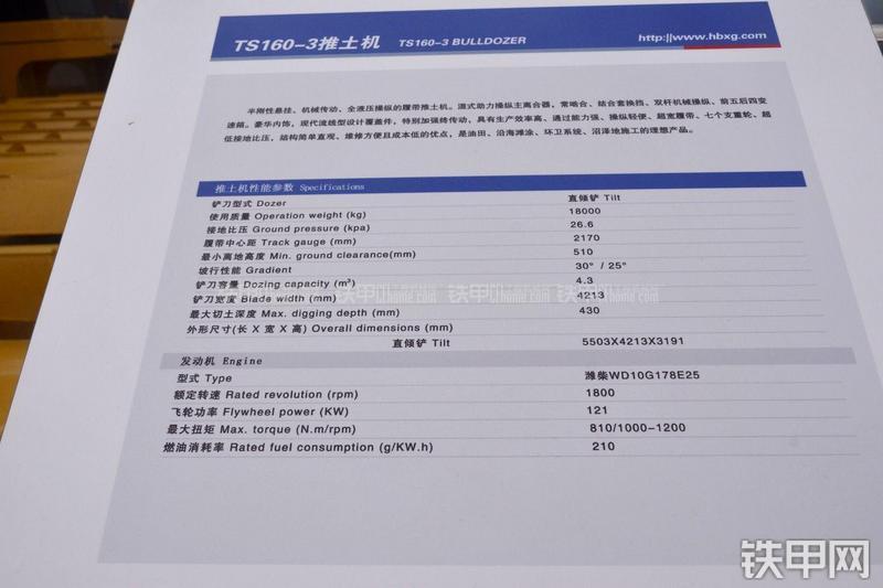 宣工TS160-3推土机其他